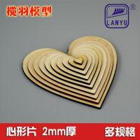 心形木片椴木层板 激光雕刻木片  装饰 用木片  定制尺寸 厚2mm