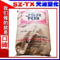 聚丁二烯TPE/日本JSR/rb830 高透明 高光泽 成人用品tpe发泡胶料