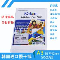 韩国进口热升华转印纸印花纸鼠标垫非纯棉T恤手机壳金属A3烫画纸
