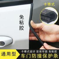 汽车车门防撞条防刮防擦防蹭贴隐形通用型免粘贴内置钢片门边贴条