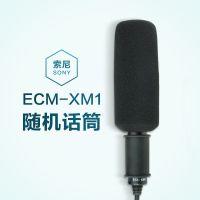 索尼ECM-XM1采访话筒专业 摄像机微电影 新闻采访麦克风单反话筒