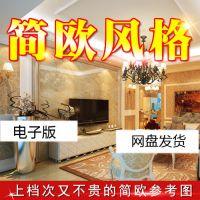 欧式简欧美古典风格新房装修设计效果图三居室家庭客厅卧室吊顶