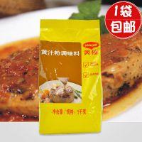 雀巢 美极黄汁粉调味料1KG袋装 腌制肉类烧烤牛肉汤酱汁底料
