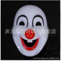 小丑面具塑料面具小丑配件小丑服配件