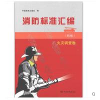 新书】消防标准汇编(第3版) 火灾调查卷 出版时间 2018年10月 中国标准出版社
