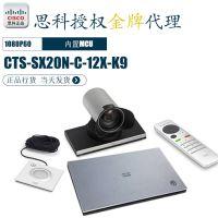 思科SX20视频会议CTS-SX20N-C-12X-K9终端用户手册