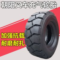 朝阳轮胎18×7-8叉车充气轮胎正品14层级加厚耐磨