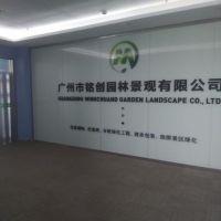 广州铭创园林景观有限公司