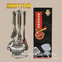 不锈钢厨房7件套 锅铲饭勺漏勺肉叉全套烹饪工具 促销活动礼品
