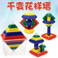 厂家直销魔力花样塔儿童智力积木魔方积木益智玩具百变造型DIY
