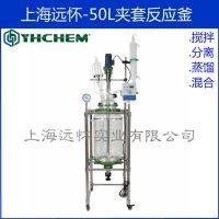 双层玻璃反应釜 10L 夹套反应釜 上海远怀 厂家直销