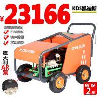 凯迪斯G35/21高压清洗机洗车泵洗车店养殖场大功率全自动清洗机