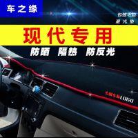 北京现代IX35全新胜达新途胜悦动改装专用中控仪表台避光垫防晒盘