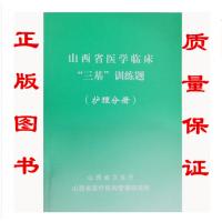 正版 现货 山西省医学临床三基训练题 护理分册-包邮