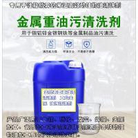 不锈钢快速清洗 快速除油 除污 除锈剂 金属表面重油污清洗剂