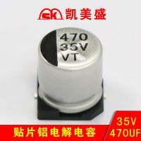 贴片铝电解电容生产厂家 35V470UF 10*10.5 贴片电解电容