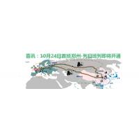 欧洲列车中国始发站欧洲到郑州班列路线图中欧铁路班列运费铁路运价查询浙江上海江苏铁路欧洲列车中国始发站