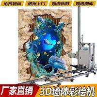 3d墙体彩绘机器价格