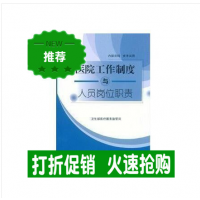 正版 医院工作制度与人员岗位职责2017年修订版 杨志 张长宏 人民卫生出版社
