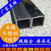 深圳不锈钢方通 35x35不锈钢方通价格 304不锈钢方通磨砂厂