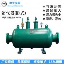 消气器 卧式/立式 碳钢/不锈钢 大口径除气 气液分离