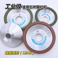 厂家供应弘宇树脂砂轮 碗型砂轮磨合金刀具钨钢刀万能磨刀机砂轮