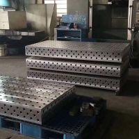 三维焊接工装 三维柔性焊接工作台 多功能焊接平台 铸铁焊接平台