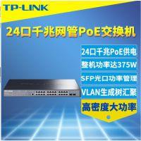 TP-LINK TL-SG3226PE全千兆24口PoE交换机网管VLAN大功率供电监控