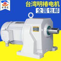 蜗轮蜗杆减速机专业经销台湾原装 交流减速电机 高性能减速电机