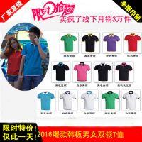 爆款货源 男式短袖T恤 男装2016夏季男士韩版双领短袖T恤一件代发