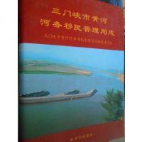 三门峡市黄河河务移民管理局志 方志出版社 正版