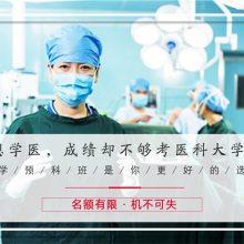 河南中专护理医学高考班-武汉思维力教育