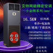 艾特网能精密空调 16.5KW单冷电加热CS016FAOT01/ASC22 上/底部/下送风EC风机
