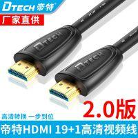 帝特 HDMI高清线4K*2K HDMI线2.0版大屏工程专用线 HDMI连接线3D