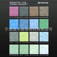 阿姆斯壮PVC塑料地板叠压结构卷材加强保健龙系列 塑胶地板卷材