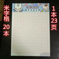 伟盛书法米字格A4美术田字格 钢笔书法练习纸 小学生田字格练字本
