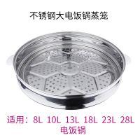 三角半球牌电饭锅蒸笼商用煲不锈钢蒸格大容量8L10L13L18L23L28升