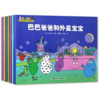 包邮巴巴爸爸科学故事系列全套7册畅销 世界经典童话图画书故事书