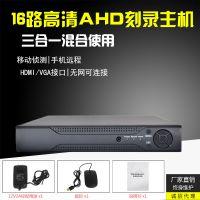 高清同轴AHD监控录像机 三合一混合制高清十六路同轴监控录像主机