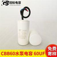 厂家直销出口品质CBB60电机电容器 60uf高温膜电容器