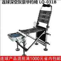 连球钓椅 连球深空灰豪华钓椅 LQ-031B