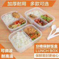 透明塑料饭盒二格三格分格保鲜饭盒长方形分隔带饭微波炉用便当盒