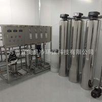 工业原水处理设备,纯净水处理设备,纯水RO设备,反渗透处理设备