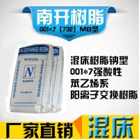 001*7MB强酸苯乙烯钠型阳离子交换树脂混床树脂软化水处理树脂