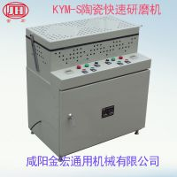KYM-S(双头)快速研磨机
