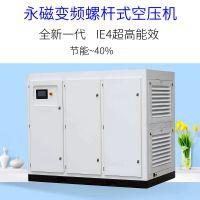 直销永磁变频螺杆空压机PM37kw|台湾知名品牌jie豹空压机|超高能效|节能