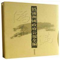 《伪满洲国统计资料汇编》(全36册)王长林 唐莹 策划线装书局