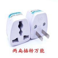 旅游新款 国标插座转接头香港充电器转换器两扁脚转万能插头