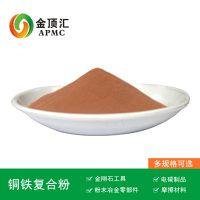 长期生产 铜粉 15铜铁复合粉 -100目、-120目、-200目