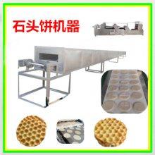 厂家供应陕西特产石子馍生产设备 石头饼机器百度都知道
